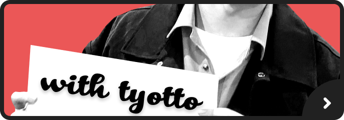 withtyotto